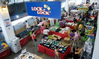 Lock Lock Warehouse Sale