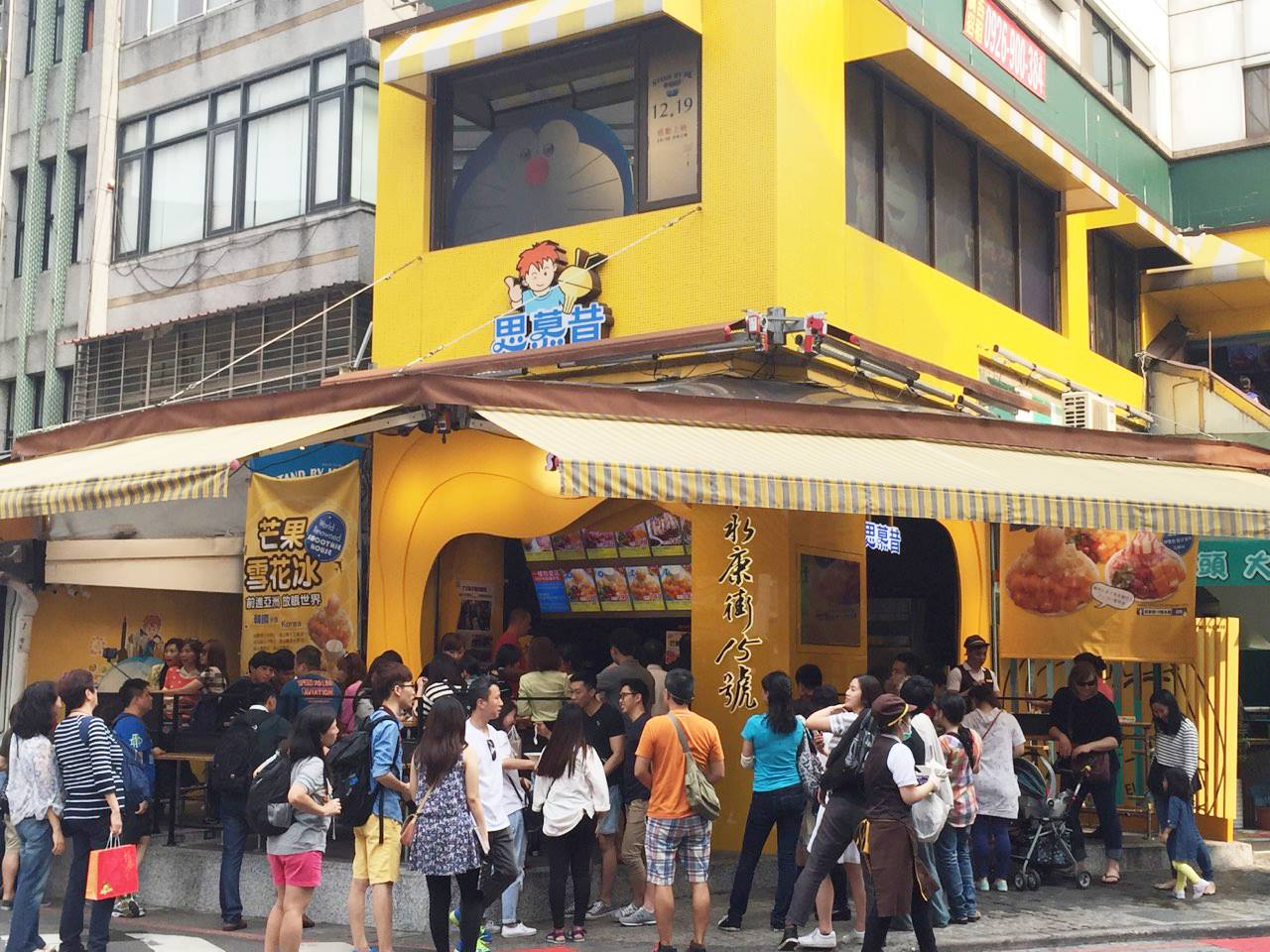 Taiwan Smoothie House