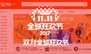 Taobao 11 2017