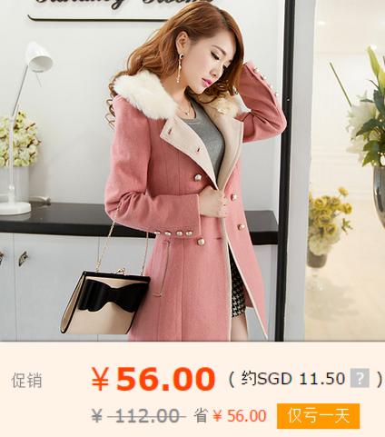woolen-jacket-taobao