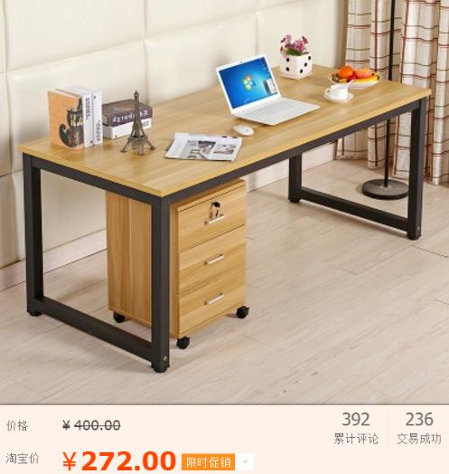 table-taobao