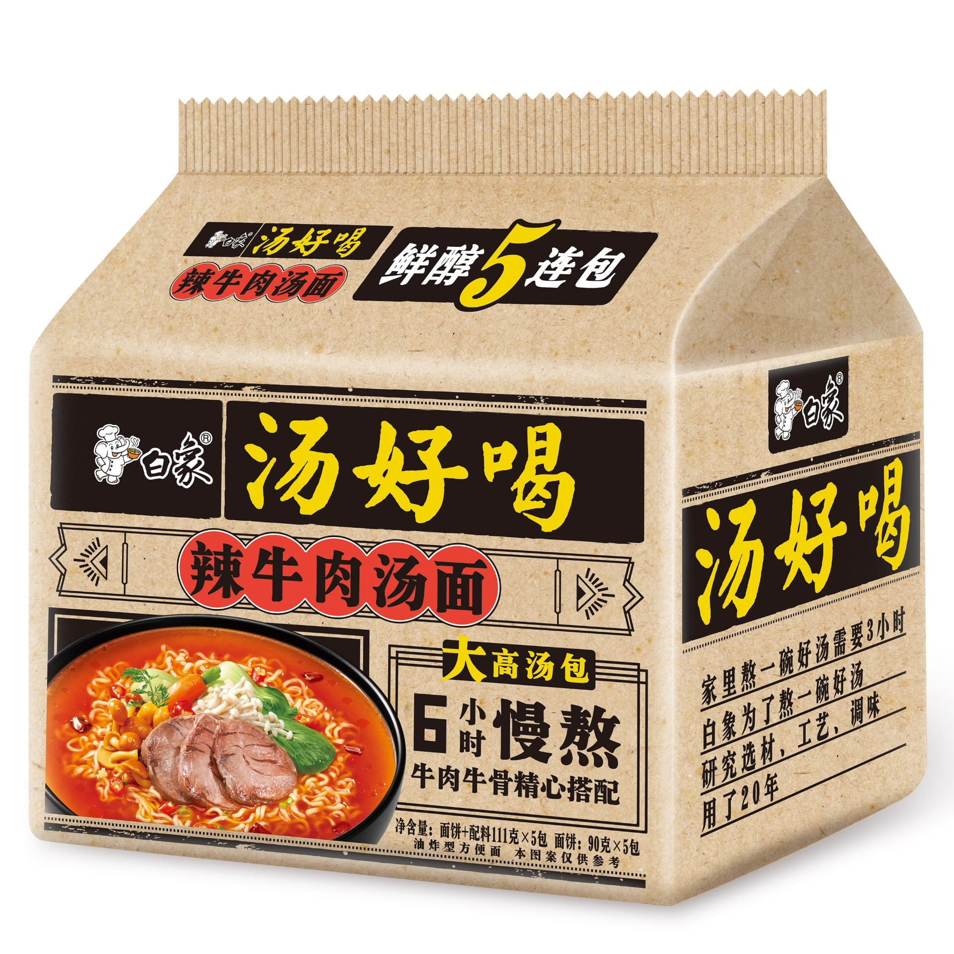 Bai Xiang spicy beef soup noodles