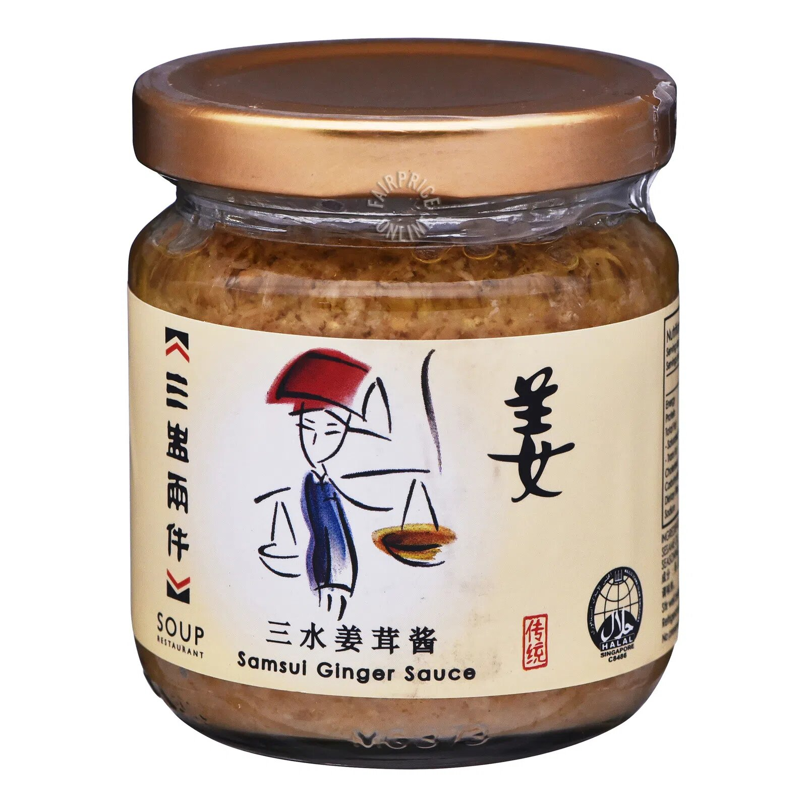 Soup Restaurant Samsui Sauce - Ginger