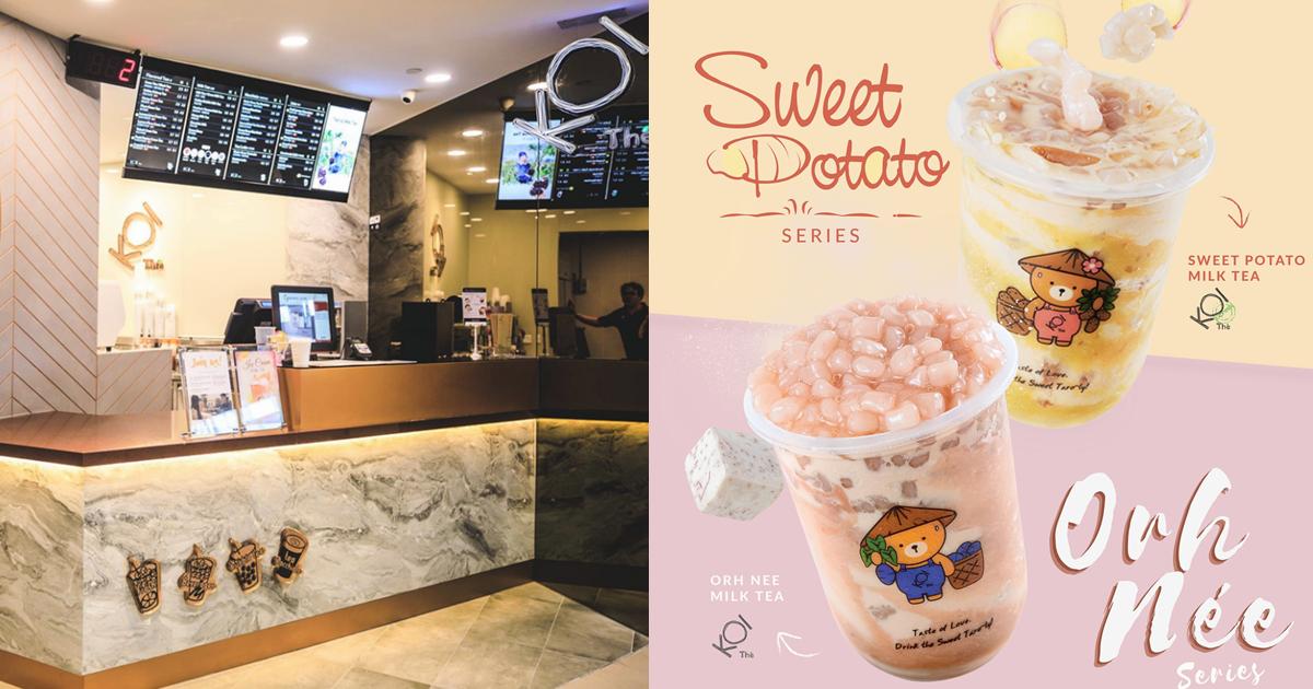 KOI Thé launches Orh Nee Milk Tea & Sweet Potato Milk Tea
